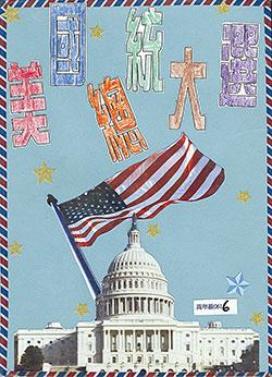手绘pop竞选海报设计