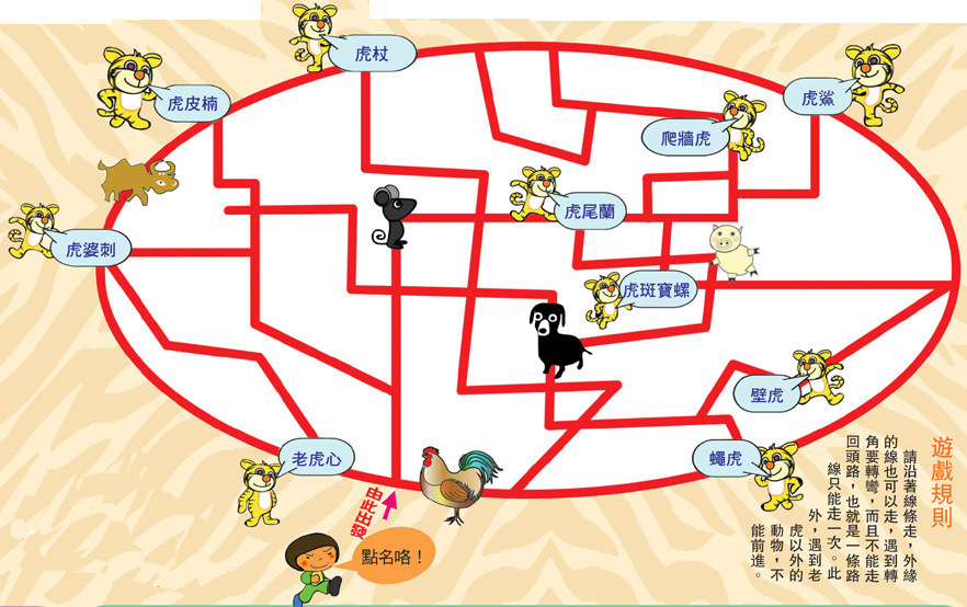 《环游世界动物书》(信谊):以详细摺叠式地图