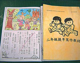 五 個 孩子 國語 版